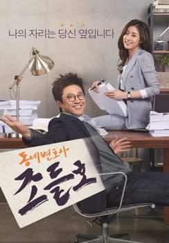 Местный адвокат Чо Дыль Хо / Соседский адвокат Чжо Дыль Хо / Мой адвокат, господин Чо 2016