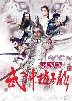 Бог войны Чжао Юнь / Китайский Герой Чжао Цзылун 2016