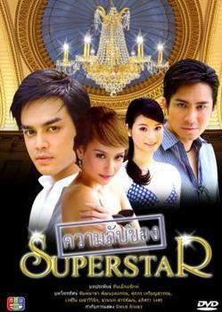 Секреты суперзвезды 2008