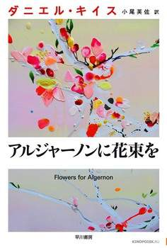 Цветы для Элджернона 2015