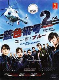 Код «Синий» 2 / Код: Синий Сезон 2 2010