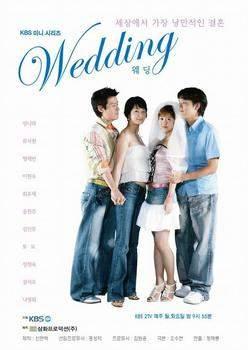 Свадьба 2005