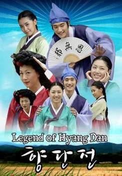 Легенда о Хян-Дан 2007