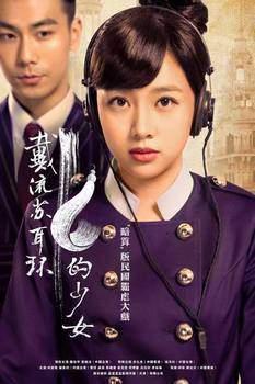 Девушка с серьгой / Девушка с серьгами / Девушка в сережках   Китай 2015