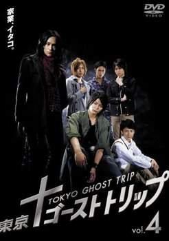 Токийское призрачное путешествие 2008