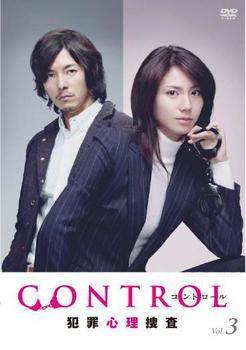 Контроль: Поиск преступника по психологическому портрету 2011