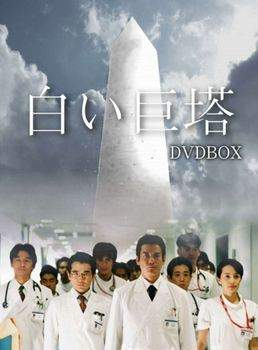Большая белая башня 2003