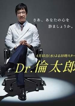 Доктор Ринтаро 2015