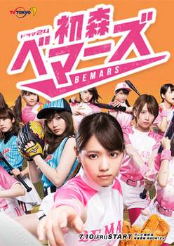 Команда Бемарс из Хацумори 2015