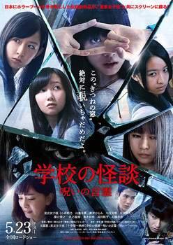Школьные истории о привидениях 2012