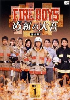 Пожарные 2004
