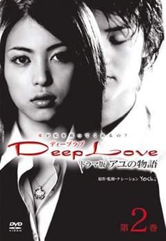 Сильная любовь: История Аю / Глубокая любовь. История Аю 2004