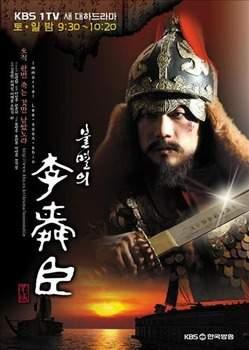 Бессмертный флотоводец Ли Сунсин 2004