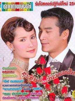 Законный муж 2001