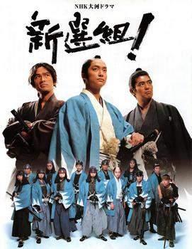 Синсенгуми / Шинсенгуми 2004