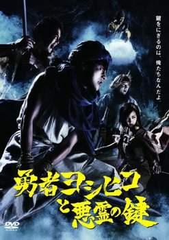 Герой Ёшихико и Ключ Злого Духа 2012