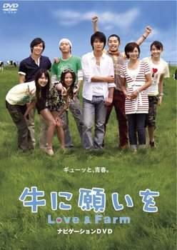 Заветная корова: Любовь и Ферма / Однажды в деревне 2007