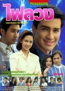 Притворная любовь 1998