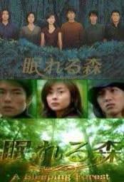 Спящий лес 1998