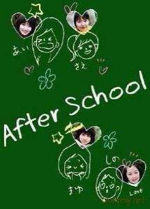 После школы 2004