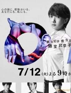 Специальный агент Тодо Хинако 2016
