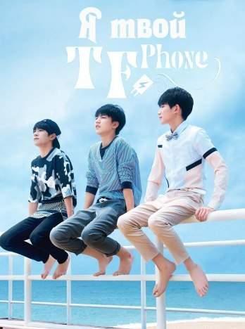 Я твой TF Phone 2016