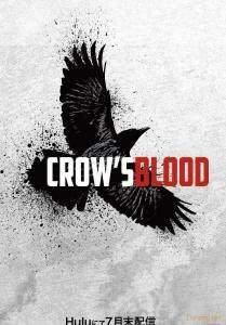 Кровь вороны  2016