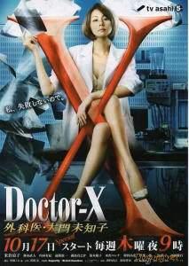 Доктор Икс Сезон 2  2013