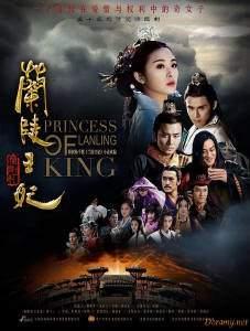 Принцесса короля Лань Лин  2016