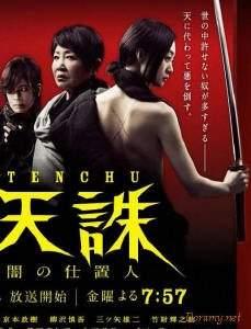 Наказание / Божественная кара     Япония 2014