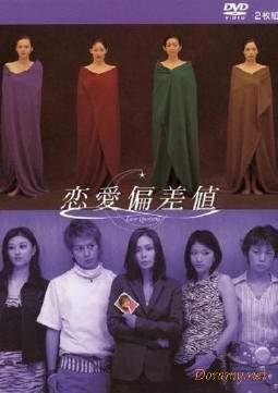 Идеальная любовь    Япония 2002