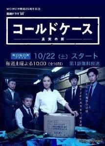 Нераскрытое дело ~ Дверь к правде   Япония 2016