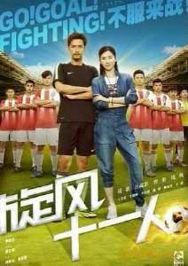 Вперед за голом!/Футбольная Лихорадка   Китай 2016