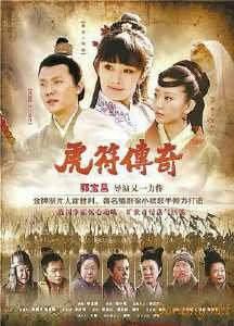 Легенда о военной печати  Китай 2012
