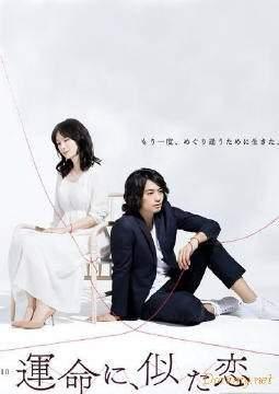 Судьбоносная любовь/Любовь, подобная судьбе  Япония 2016