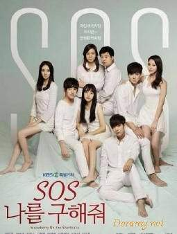 SOS: Спаси меня    Южная Корея 2014
