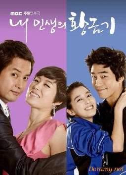 Золотая пора моей жизни /Расцвет моей жизни   Южная Корея 2008