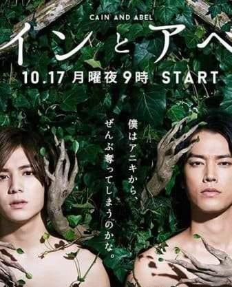Каин и Авель Япония 2016