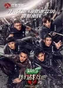 TV-шоу Поборемся   Китай 2016