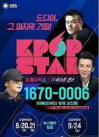 TV-шоу К-поп Звезда 6: Последний шанс      Южная Корея 2016