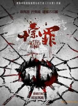 Десять смертных грехов  Китай 2016