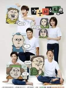 Биение сердца/Звук твоего сердца    Южная Корея 2016