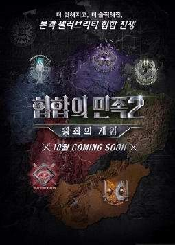 TV-шоу Хип-Хоп Нация 2  Южная Корея 2016