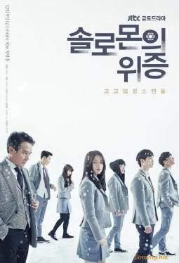 Лжесвидетельство   Южная Корея 2016