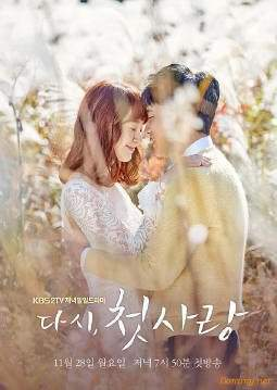 Снова первая любовь   Южная Корея 2016