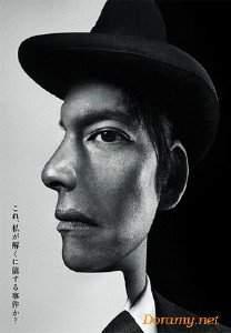 IQ246 ~ Великолепный детектив     Япония 2016