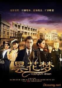 Сон эпифиллума/ Колючая мечта   Китай 2016