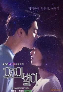 Звезда Вселенной   Южная Корея 2017
