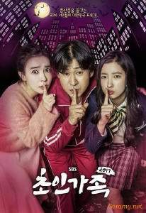 Суперсемейка    Южная Корея 2017