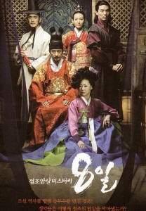 8 дней таинственных покушений на короля Чонджо    Южная Корея 2007